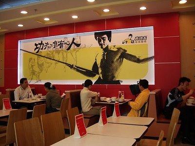 Kung fu restaurant 2