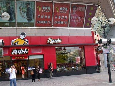 Kung fu restaurant 3